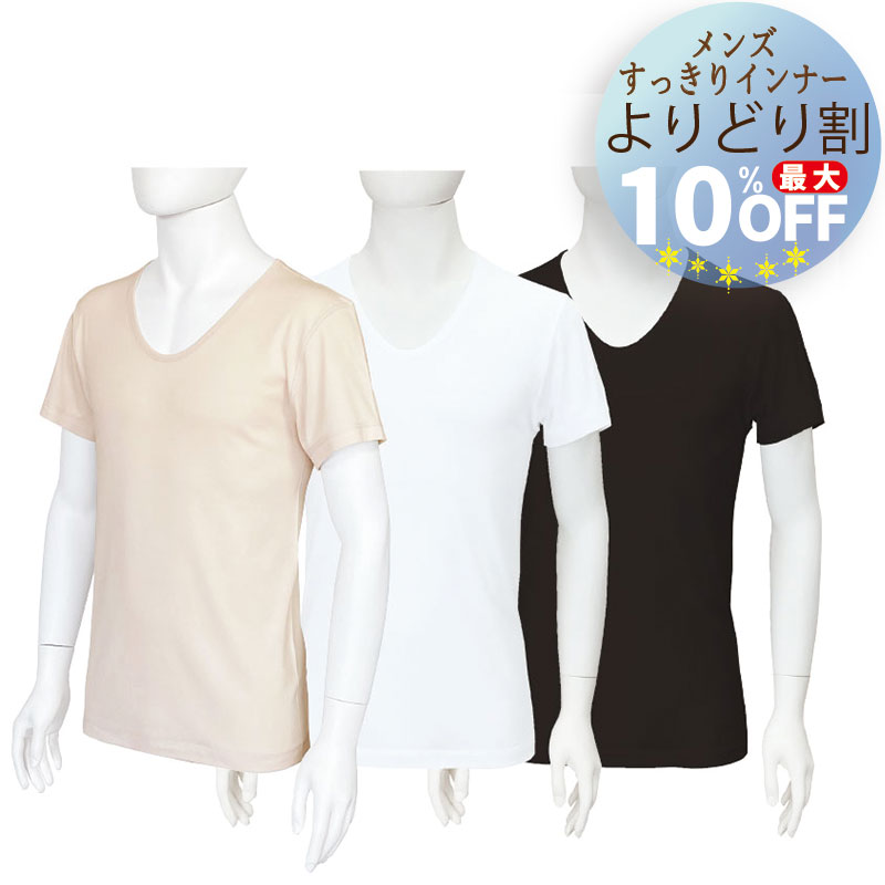 メンズすっきり半袖インナー  綿100%【ネコポス2】
