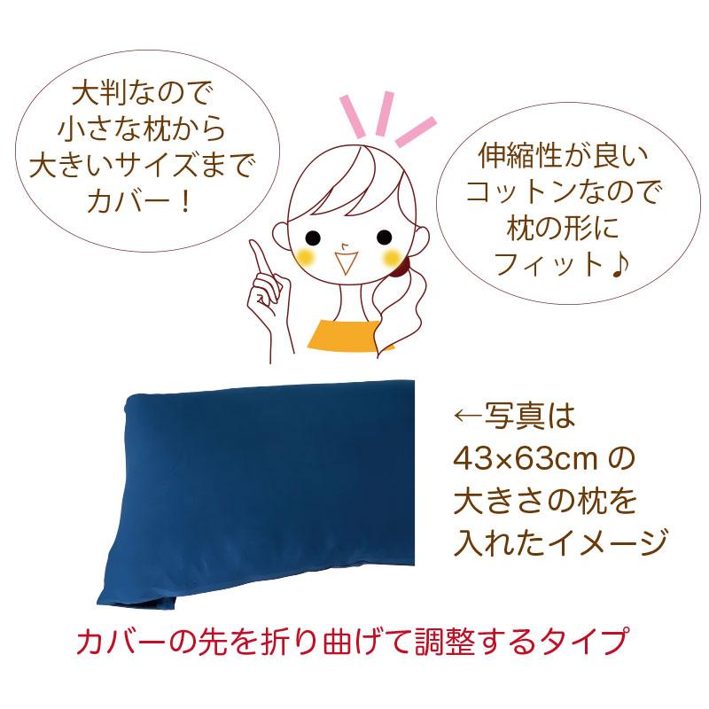 しっとり枕カバー(43×78cm)  綿100%【ネコポス1】