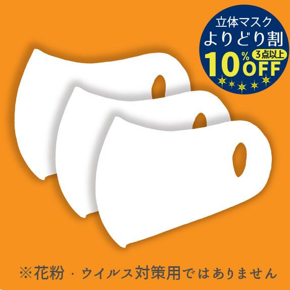 シンプル立体簡易マスク(3枚入)  綿100%【ネコポス7】