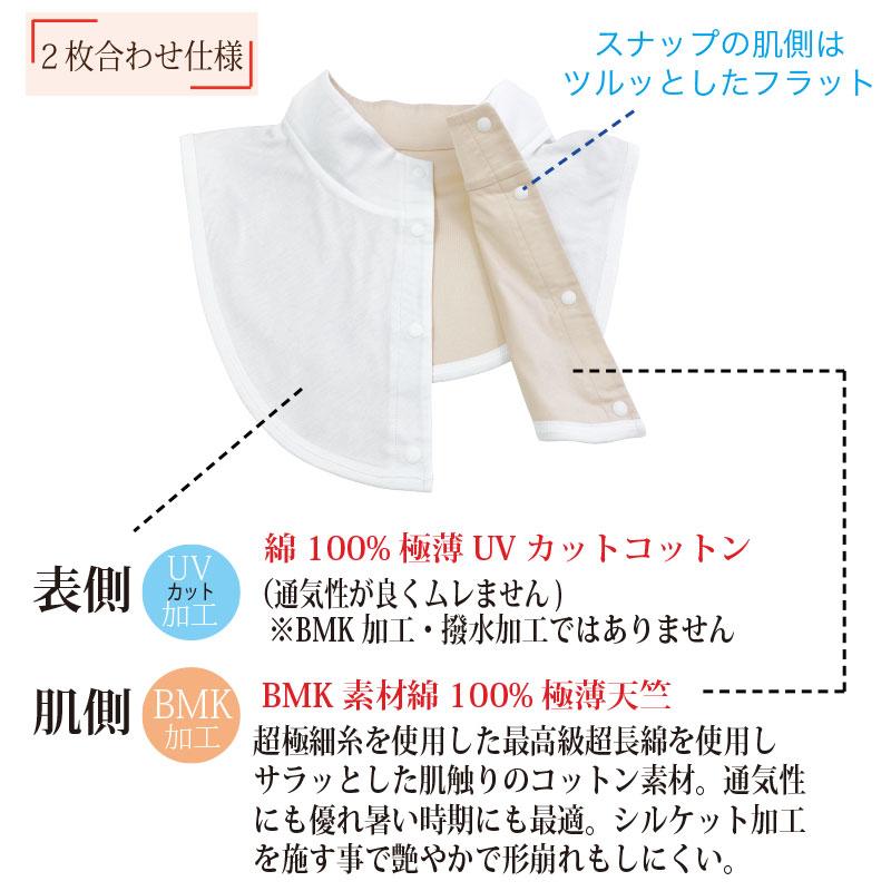UVカット極薄ネック&デコルテケア  綿100%【ネコポス2】