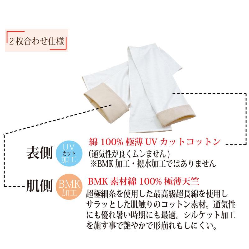 UVカット極薄腕カバー(2本入)  綿100%【ネコポス2】