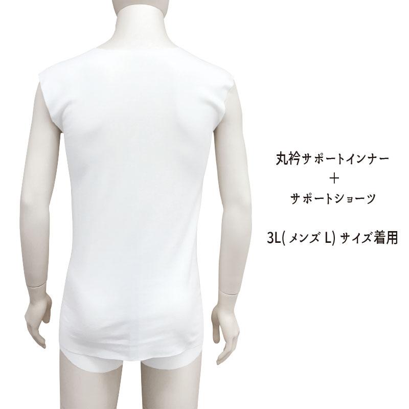 丸衿サポートインナー  綿100%【ネコポス3】