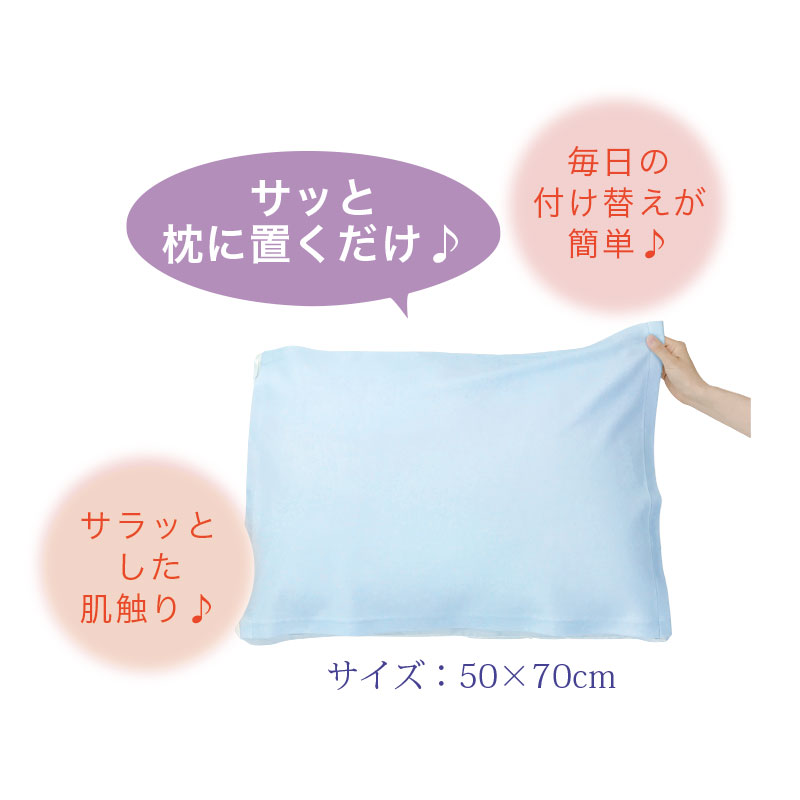サラッと快眠ピローケット(50×70cm)  綿100%【ネコポス2】
