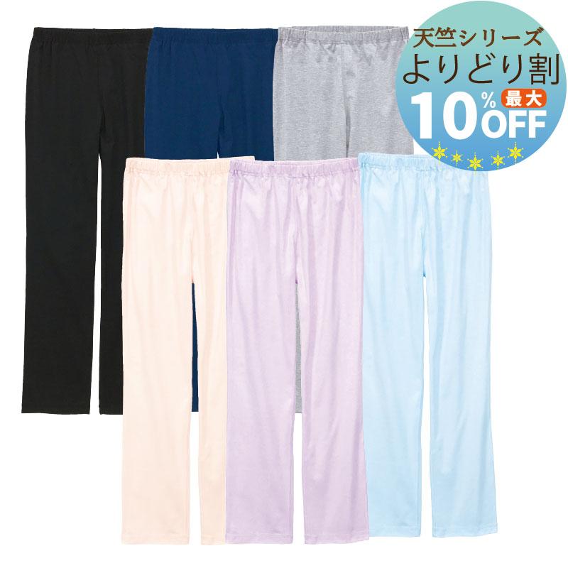 レディス天竺ストレートパンツ  綿100%【ネコポス1】