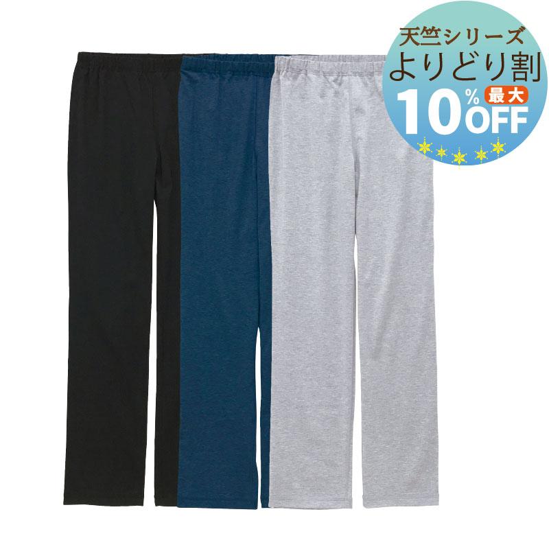 メンズ天竺ストレートパンツ  綿100%【ネコポス1】