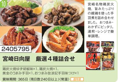 食撰便 【恵】 2,000円コース