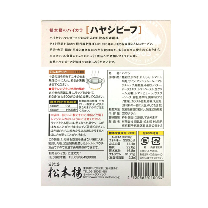 日比谷松本楼のハイカラ ハヤシビーフ 10個セット <老舗洋食カレー>