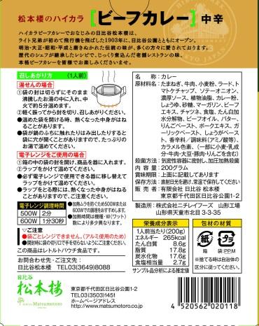 ハイカラ ビーフカレー 30個セット 東京ご当地カレー <老舗洋食カレー>