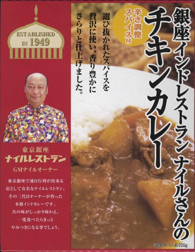 ■箱つぶれのため10%off■ ナイルさんのチキンカレー 東京ご当地カレー <銀座ナイルレストランの味>