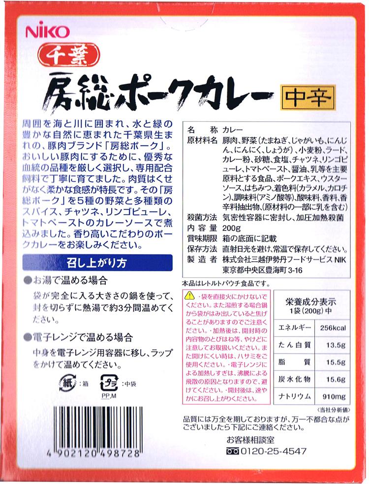 【箱潰れのため10%OFF】千葉・房総ポークカレー 千葉ご当地カレー
