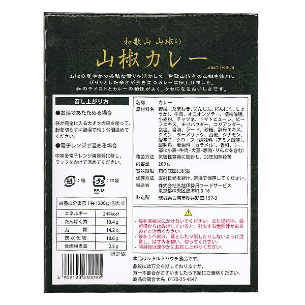 ■箱つぶれのため10%off■ 和歌山 山椒カレー 中辛