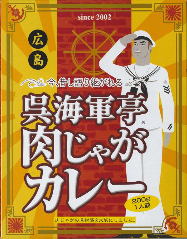 広島・呉海軍亭 肉じゃがカレー 広島ご当地カレー <具が大きい!>