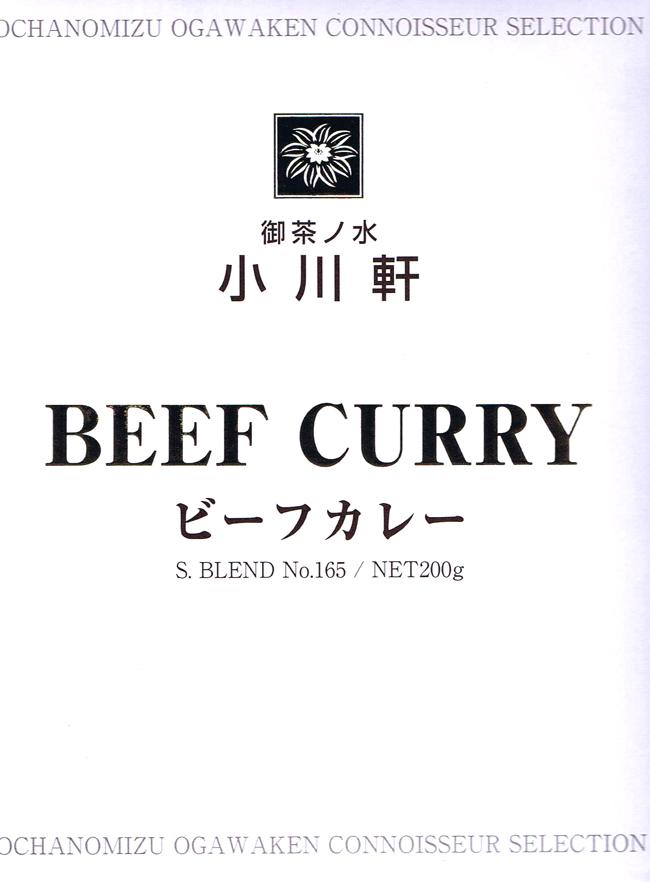 小川軒ビーフカレー 東京ご当地カレー <御茶ノ水の名店カレー>