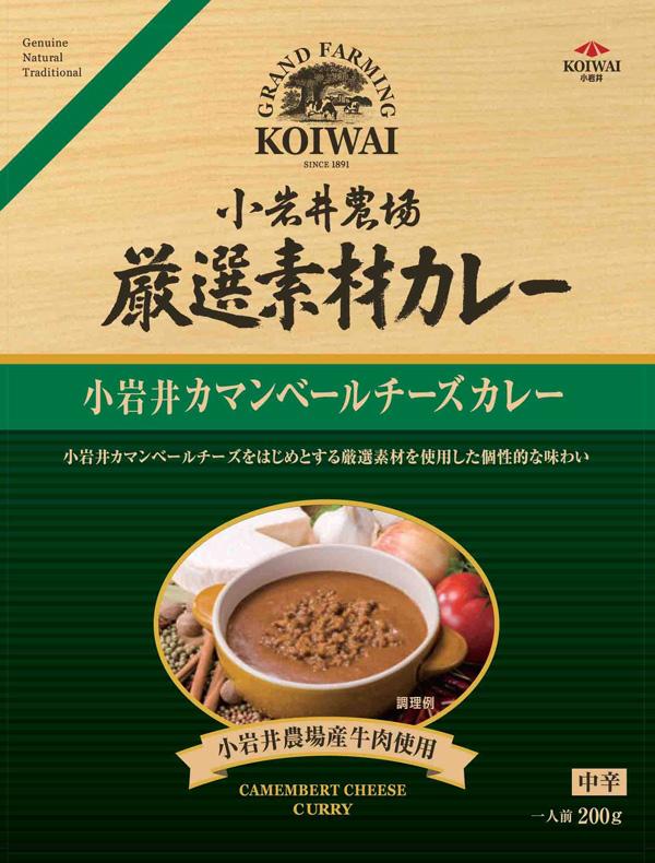 小岩井農場 カマンベールチーズカレー 岩手ご当地カレー <乳製品が美味>