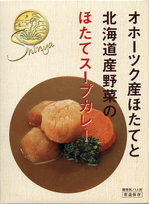 ほたてスープカレー 北海道ご当地カレー <オホーツク産ほたてと道産野菜>