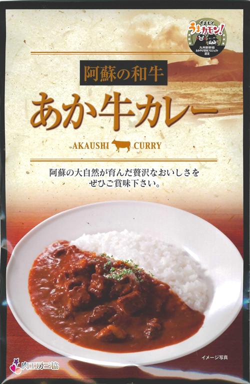 阿蘇の和牛あか牛カレー 熊本ご当地カレー <話題のヘルシーあか牛>