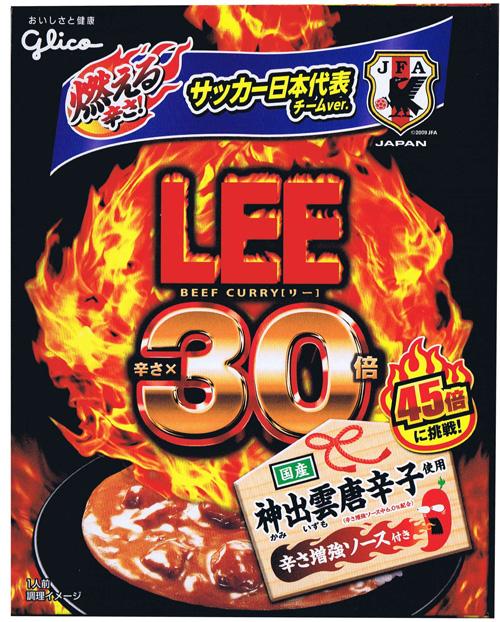 グリコ LEE30倍 激辛カレー <辛さ増強ソースで45倍の辛さに>