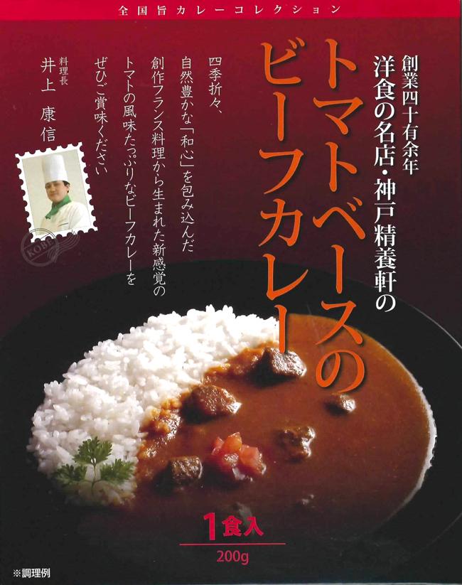 神戸静養軒 トマトベースのビーフカレー 兵庫ご当地カレー <フレンチカレー>