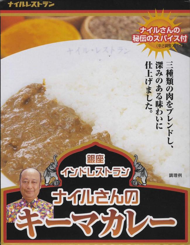 ナイルさんのキーマカレー 東京ご当地カレー <銀座ナイルレストランの味>