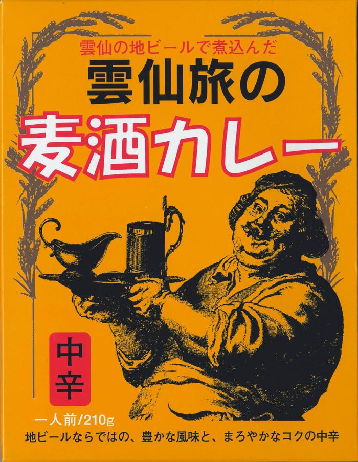 雲仙旅の麦酒カレー(中辛) 長崎ご当地カレー <地ビールで煮込んだ濃厚カレー>