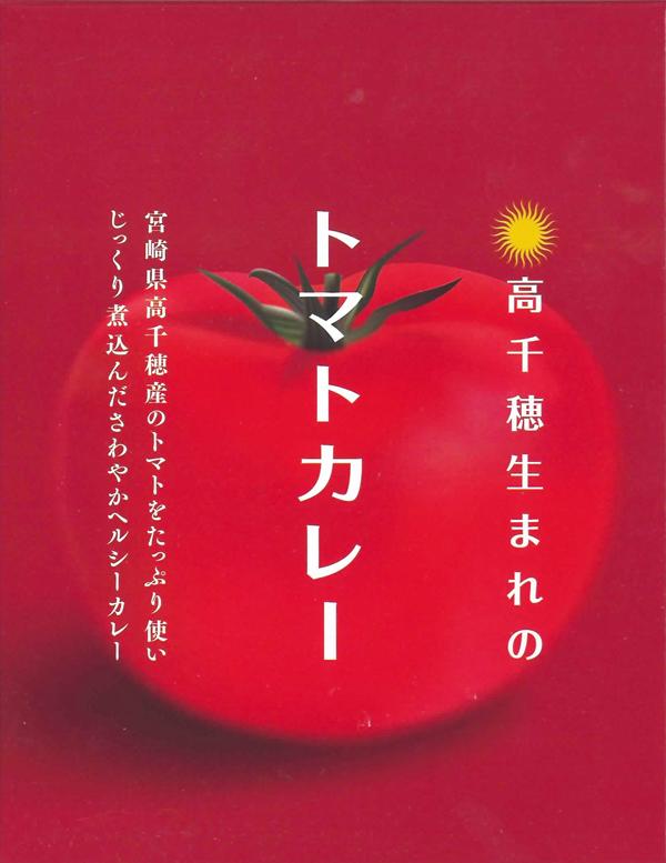 高千穂生まれのトマトカレー 宮崎ご当地カレー <トマトたっぷり>