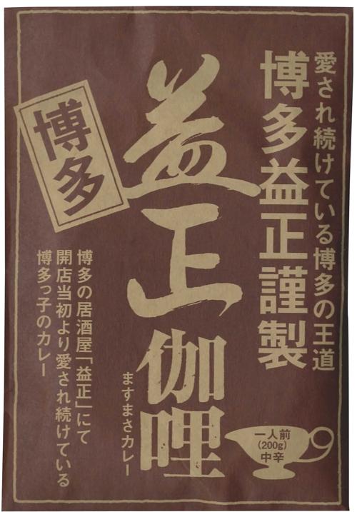博多益正カレー 福岡ご当地カレー <博多の居酒屋で愛されてるカレー>