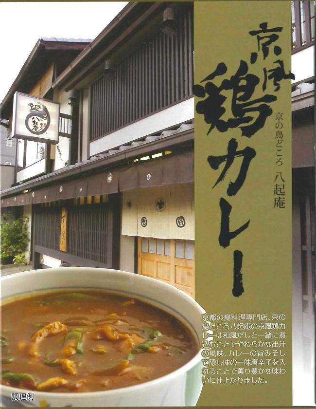 八起庵京風鶏カレー 京都ご当地カレー <だしがきいた和風カレー>