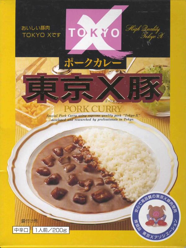 東京X豚ポークカレー 東京ご当地カレー <東京都限定販売の豚を使用>