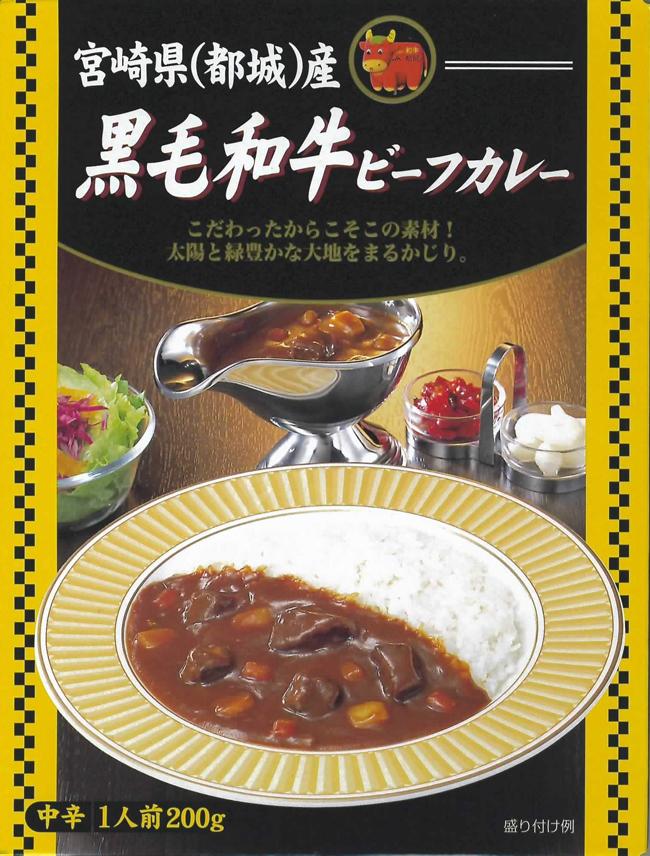 都城和牛ビーフカレー 宮崎ご当地カレー <多くのスパイス煮込んだ欧風カレー>