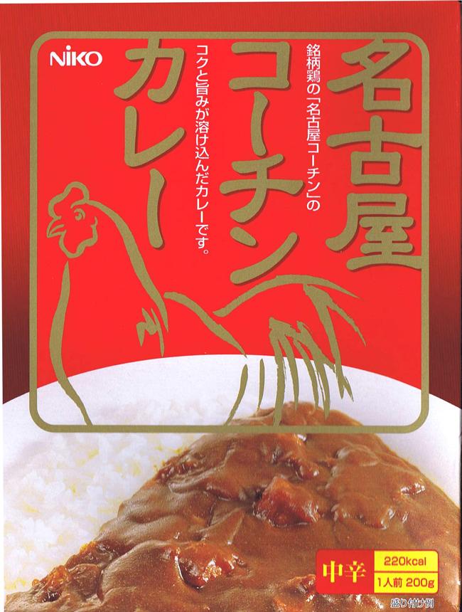名古屋コーチンカレー 愛知ご当地カレー <三大地鶏をまろやかなカレーソースで>
