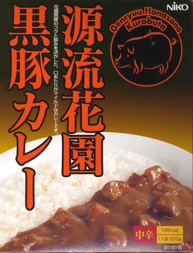 源流花園黒豚カレー 埼玉ご当地カレー<ほのかな甘みをもつ黒豚>