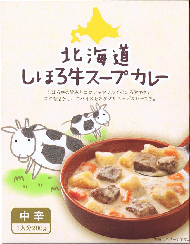 北海道しほろ牛スープカレー 北海道ご当地カレー <ココナッツミルクが隠し味>