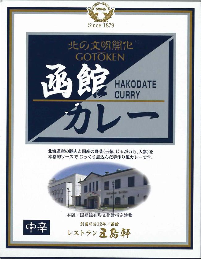 函館カレー 北海道ご当地カレー <五島軒の本格カレー>