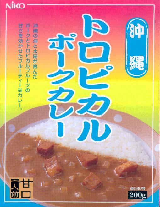 沖縄・トロピカルポークカレー 沖縄ご当地カレー <ポークとフルーツが絶妙>