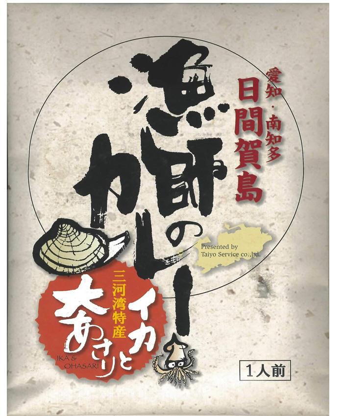 日間賀島漁師のカレー イカと大あさり 愛知ご当地カレー <デミソース辛口カレー>