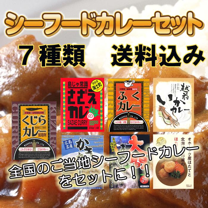 シーフードカレーセット 7種 送料込  <魚介たっぷり!>