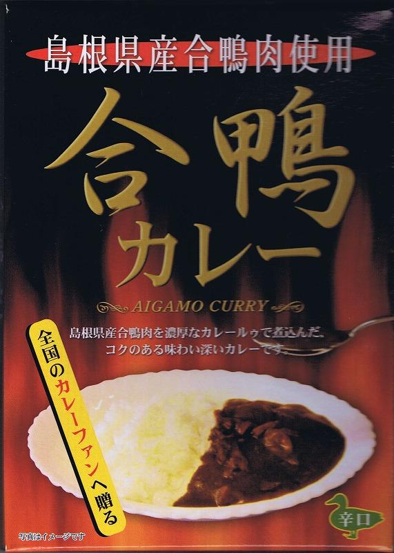 島根県産合鴨カレー 32個セット 島根ご当地カレー
