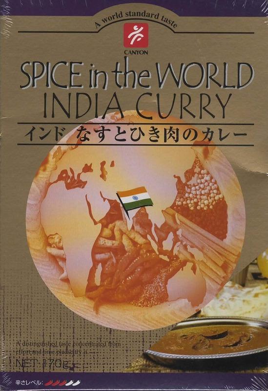 インドなすとひき肉のカレー 30個セット インドカレー