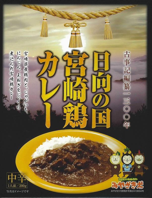 日向の国宮崎鶏カレー 30個セット 宮崎ご当地カレー