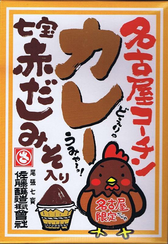 名古屋コーチンカレー七宝赤だしみそ入り 40個セット 愛知ご当地カレー