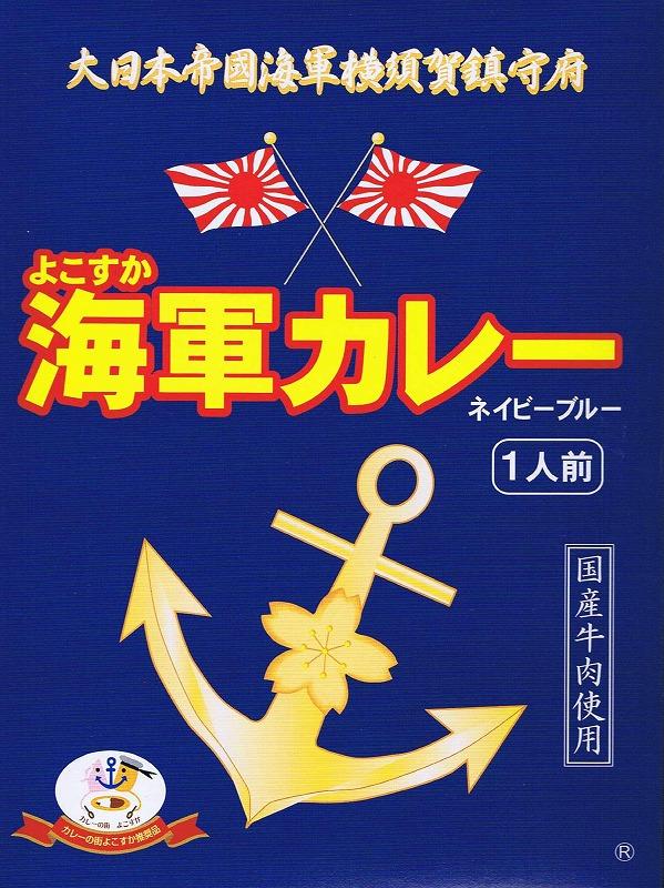 よこすか海軍カレーネイビーブルー(1食入) 48個セット 神奈川ご当地カレー