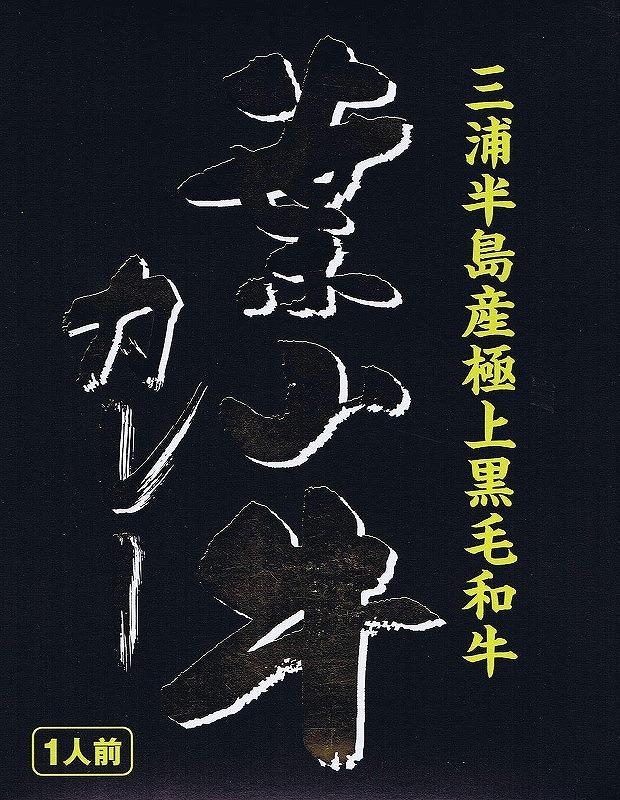 葉山牛カレー 30個セット 神奈川ご当地カレー