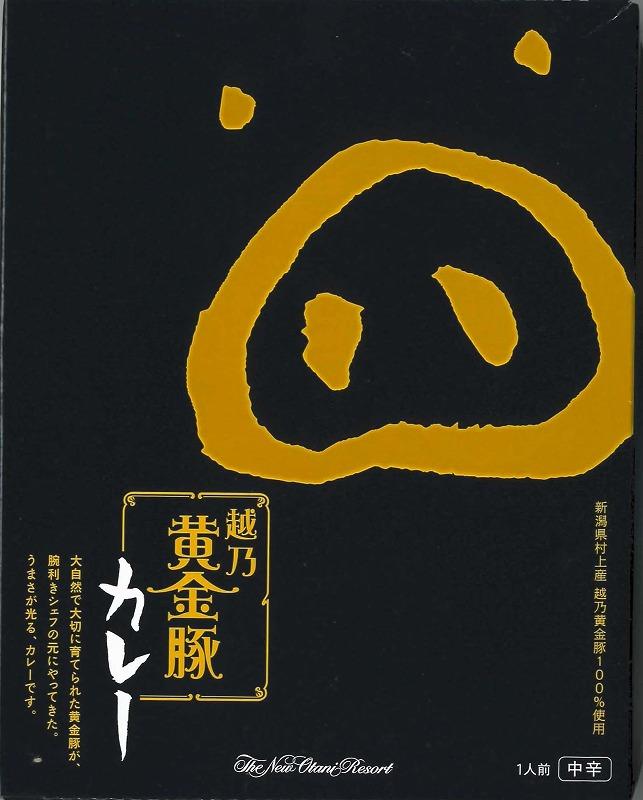 越乃黄金豚カレー 新潟ご当地カレー
