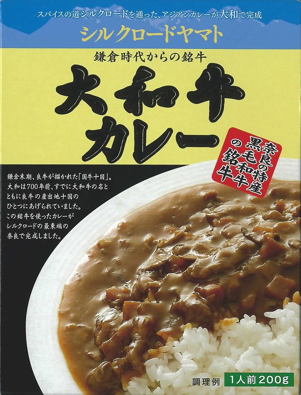 大和牛カレー 40個セット 奈良ご当地カレー