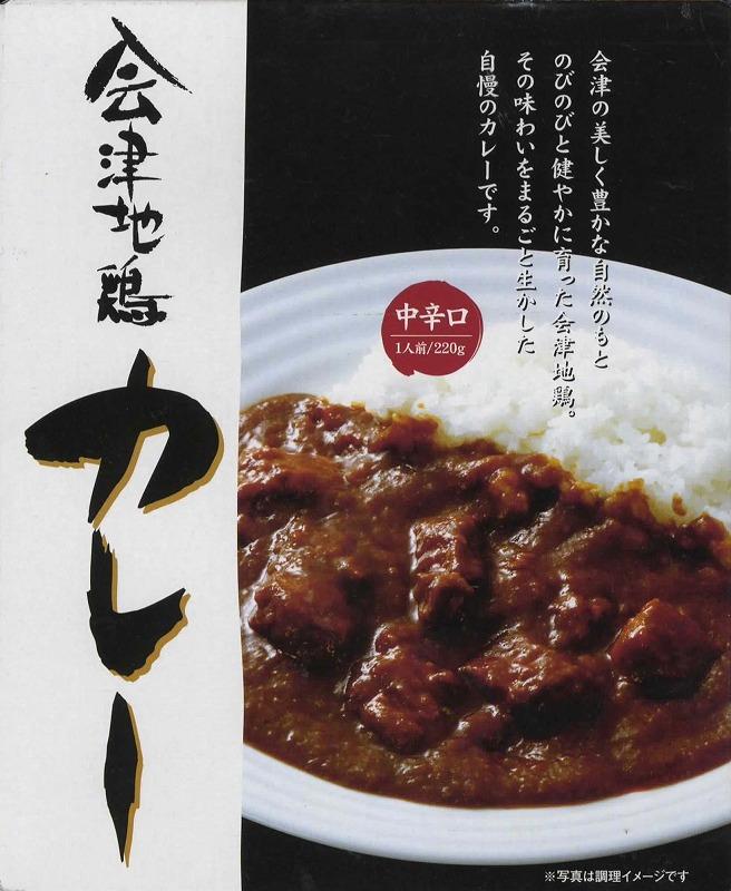 会津地鶏カレー(中辛) 30個セット 福島ご当地カレー