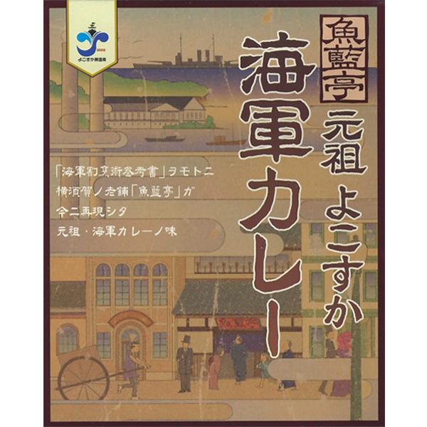 魚藍亭 よこすか海軍カレー 40個セット 神奈川ご当地カレー
