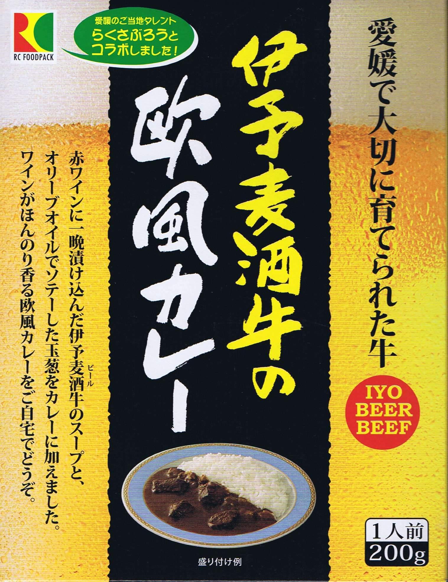 伊予麦酒牛の欧風カレー 愛媛ご当地カレー <ワイン香る欧風カレー>