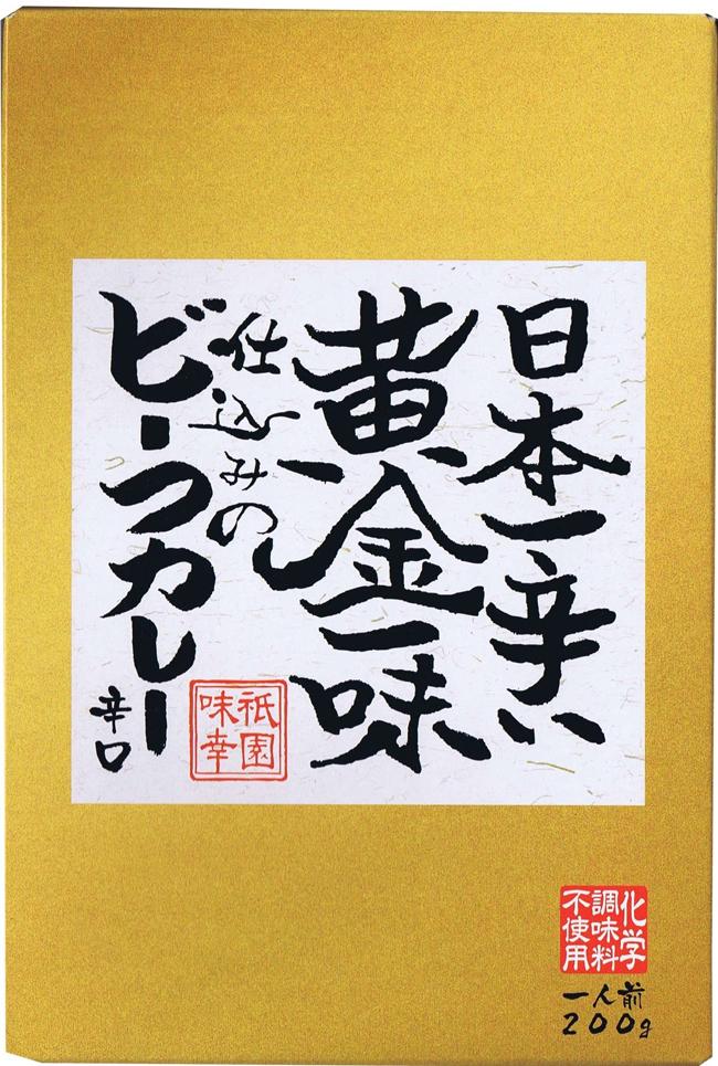 ■箱つぶれのため10%off■日本一辛い黄金一味仕込みのビーフカレー
