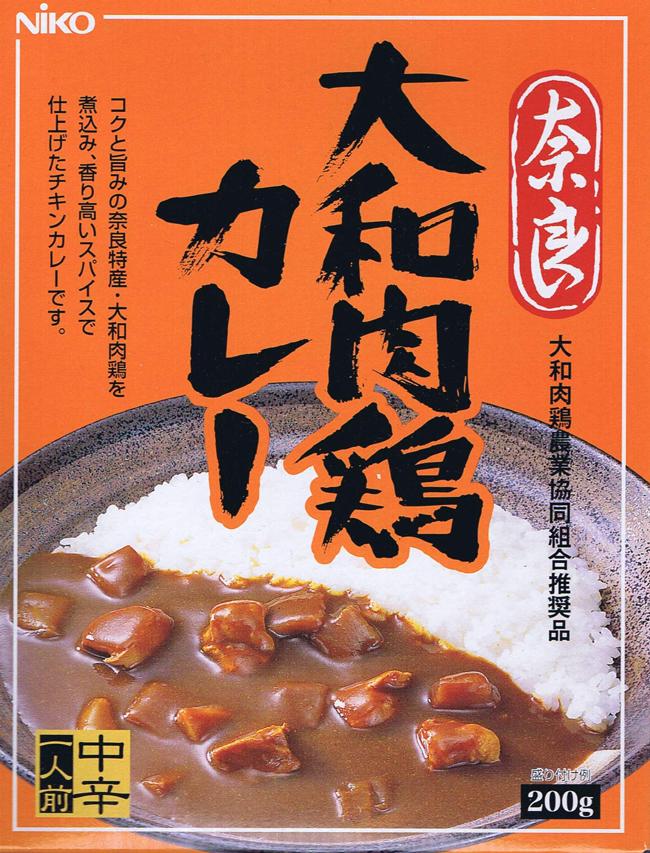 奈良・大和肉鶏カレー 4個セット 奈良ご当地カレー