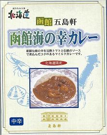 函館五島軒 海の幸カレー48個セット 北海道ご当地カレー <名店のシーフードカレー>